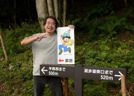ど根性ガエルの仲間たちと歩こう!!